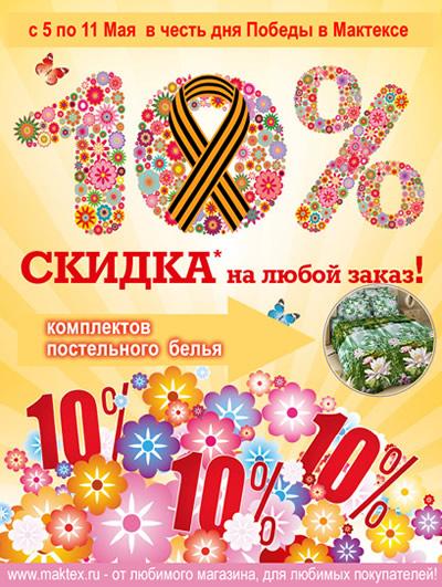 � ����� ��� ������ - ������ 10% �� ���������� �����